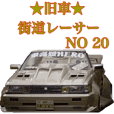 Old car highway racer NO20