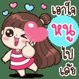 Noo Love Na