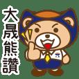 Dachang bear is very good