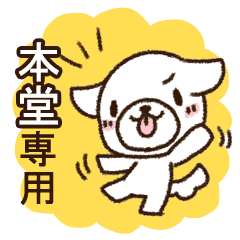 本堂専用・敬語のペロ犬