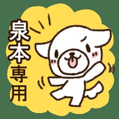 泉本専用・敬語のペロ犬