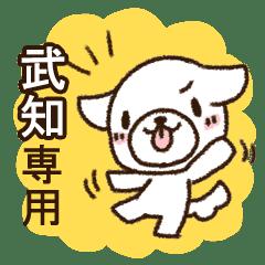 武知専用・敬語のペロ犬