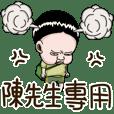 陳先生專用大字貼