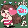 Nong Love Na