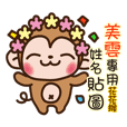 Twopebaby flower monkey 888