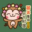 Twopebaby flower monkey 891