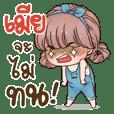 Mia na (Nami version)