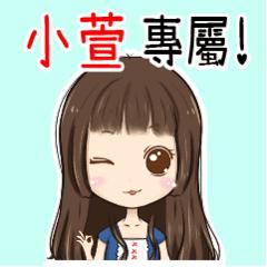 小萱 專屬姓名貼圖 GP 72