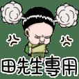 田先生專用大字貼
