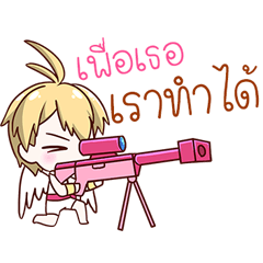 Special Force Cupid