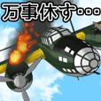 動く! クラシック戦闘機『一式陸攻』