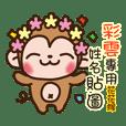 Twopebaby flower monkey 923