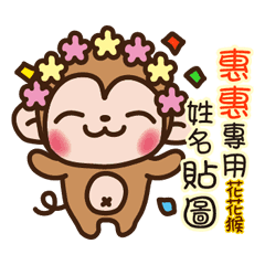 Twopebaby flower monkey 924