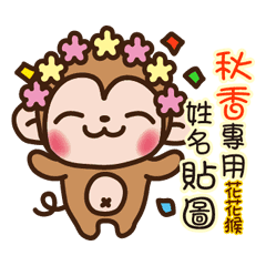 Twopebaby flower monkey 925
