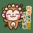 Twopebaby flower monkey 925