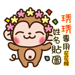 Twopebaby flower monkey 939