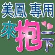 MEI FENG_Color font