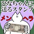 ひなちゃんに送るスタンプ【メンヘラver.】