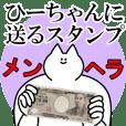 ひーちゃんに送るスタンプ【メンヘラver.】