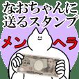 なおちゃんに送るスタンプ【メンヘラver.】
