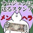 ナムジュンに送るスタンプ【メンヘラver.】