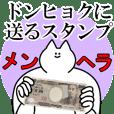 ドンヒョクに送るスタンプ【メンヘラver.】