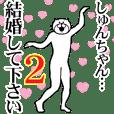 【しゅんちゃん】に送るスタンプ 2