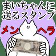 まいちゃんに送るスタンプ【メンヘラver.】