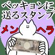 ベッキョンに送るスタンプ【メンヘラver.】
