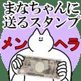 まなちゃんに送るスタンプ【メンヘラver.】