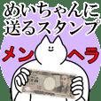 めいちゃんに送るスタンプ【メンヘラver.】