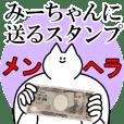 みーちゃんに送るスタンプ【メンヘラver.】