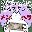 みなちゃんに送るスタンプ【メンヘラver.】