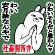 トレンディうさぎの関西弁編