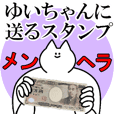 ゆいちゃんに送るスタンプ【メンヘラver.】