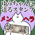 ゆうちゃんに送るスタンプ【メンヘラver.】