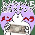 らんちゃんに送るスタンプ【メンヘラver.】