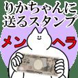りかちゃんに送るスタンプ【メンヘラver.】