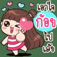 Koy Love Na