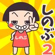 Okappa Shinobu2