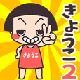 Okappa Kyoko2