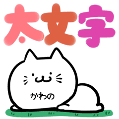 かわの専用のねこ[可愛い♥太文字]