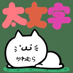 かわむら専用のねこ[可愛い♥太文字]