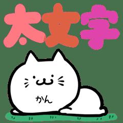 かん専用のねこ[可愛い♥太文字]