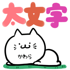 かわら専用のねこ[可愛い♥太文字]
