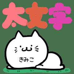きみこ専用のねこ[可愛い♥太文字]