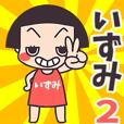 おかっぱ♥いずみ2