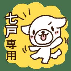 七戸専用・敬語のペロ犬