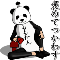 【ももたん】がパンダに着替えたら.4