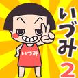おかっぱ♥いづみ2
